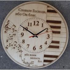 """Часы: """"Славьте Господа, ибо Он благ..."""""""