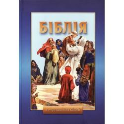 Дитячі Біблії (13)
