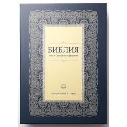Библии большие (24)
