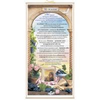 Панно большое Псалом 90 В подарочной упаковке