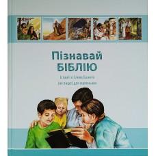 Пізнавай Біблію. Історії зі Слова Божого (не лише) для маленьких