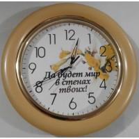 """Часы круглые годинник """"Да будет мир в стенах твоих!"""""""