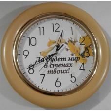 "Часы круглые ""Мир вам!"""