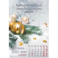 """Календар 2021 """"Радійте, праведні, Господом..."""" Великий формат"""
