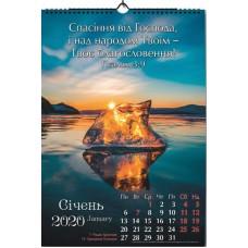 """Календар 2020 """"Спасіння від Господа"""" Великий формат"""