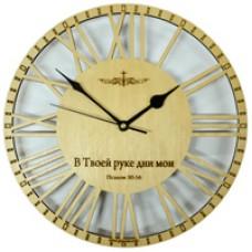 Часы вырезанные: В Твоей руке дни мои Пс. 30:16