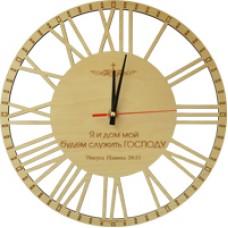 Часы вырезанные: Я и дом мой будем служить Господу Иис. Нав. 24:15
