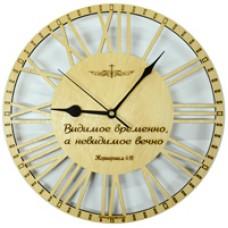 Часы вырезанные: Видимое временно. а невидимое вечно 2Кор. 4:18