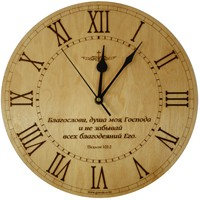 Часы: Благослови, душа моя Господа Пс. 102:2
