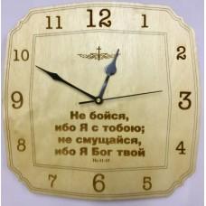 Часы: Не бойся, ибо Я с тобою Исаия 41:10