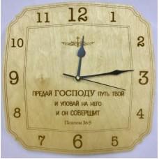 Часы: Предай Господу путь твой и уповай на Него Пс 36:5