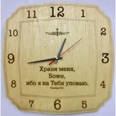 Часы: Храни меня, Боже, ибо я на Тебя уповаю Пс 18:1