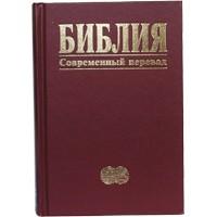 Библия. Современный перевод (темно-красная)