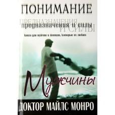 Понимание предназначения и силы мужчины Майлс Монро