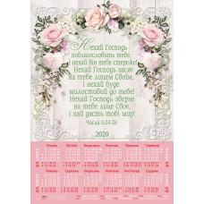 """Календар плакатний великий 2020 """"Нехай Господь поблагословить тебе"""""""