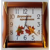 """Прямоугольные часы """"Дорожите временем"""""""