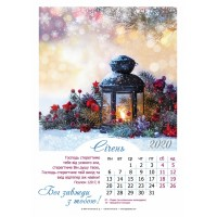 "Календар 2020 ""Бог завжди с тобою!"" Великий формат"