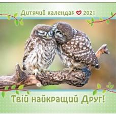 """Календар 2021 Дитячий """"Твій найкращий Друг"""""""
