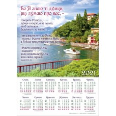 """Календар плакатний великий 2021 """"Бо Я знаю ті думки"""""""