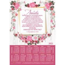 """Календарь плакатный большой 2021 """"Любовь"""""""