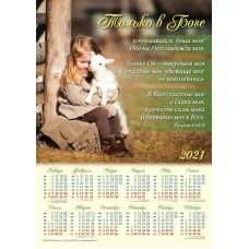 """Календарь плакатный большой 2021 """"Только в Боге успокаивается душа моя! """""""