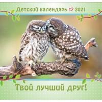 """Календарь детский на 2021 год """"Твой лучший Друг"""""""