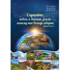 """Календарь 2021 """"Слушайте, небеса, и внимай земля..."""". Большой формат"""