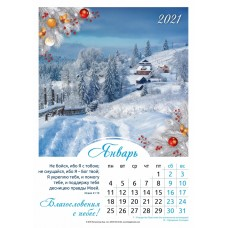 """Календарь 2021 """"Благословения с небес!"""". Большой формат"""