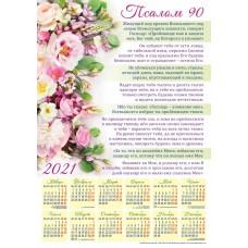 """Календарь плакатный большой 2021 """"Псалом 90"""""""