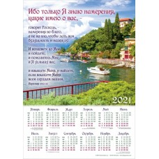 """Календарь плакатный большой 2021 """"Ибо только Я знаю намерения..."""""""