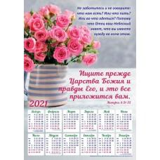 """Календарь плакатный большой 2021 """"Ищите прежде Царства Божия"""""""