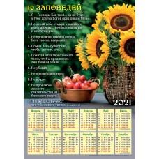 """Календарь плакатный большой 2021 """"10 Заповедей"""""""