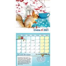 "Календар 2021 ""Благословення з небес!"" Великий формат"