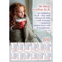 """Календар плакатний великий 2021 """"Не бійся, з тобою бо Я"""""""