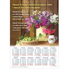 """Календар плакатний великий 2021 """"Нехай Господь поблагословить тебе"""""""