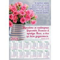 """Календар плакатний великий 2021 """"Шукайте ж найперше Царства Божого"""""""
