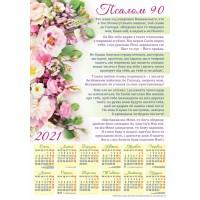 "Календар плакатний великий 2021 ""Псалом 90"""
