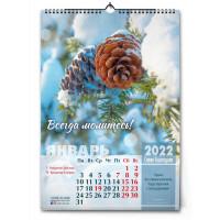 "Календарь 2022 ""Слова Благодати"" Большой формат"