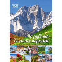 """Календарь 2022 """"На рубеже великих перемен"""" Большой формат"""