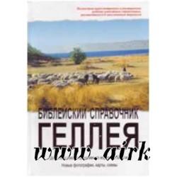Новые Заветы, справочники, словари. (7)