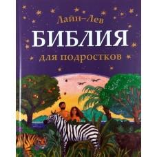 Библия для подростков (иллюстрации)  Лайн Лев