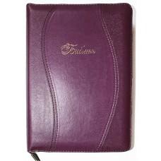 Библия  055zti сиреневая с волной (заменитель, молния, золотой торец, метки)