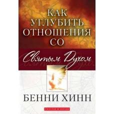 Как углубить отношения со Святым Духом. Бенни Хинн