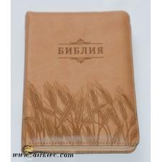 Библия 047zti, коричневая с изображением колосьев пшеницы  (заменитель, золотой торец, метки)