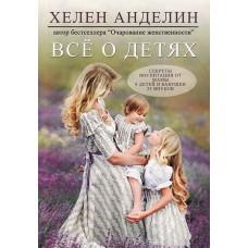 Все о детях, автор - Хелен Анделин