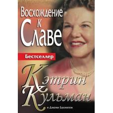 Восхождение к славе.  Кэтрин Кульман