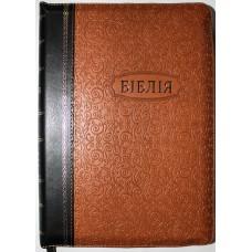 Біблія  077zti українська (золото, індекси, шкірозамінник) чорно-коричневого кольору