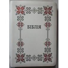 Біблія  057ТI, біла вишиванка (шкірозамінник, індексы, золотий торець)