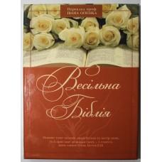 Біблія 057ti, ВІНЧАЛЬНА білого кольору, шкірозамінник, коробка, індекси, переклад Огієнко