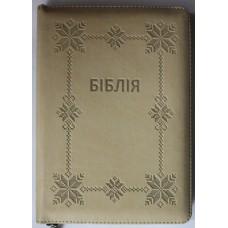 Біблія 057zti,  бежева, орнамент-вишиванка (шкірозамінник, блискавка, індекси, золотий торець)